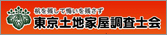 東京都地家屋調査士会